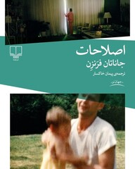 """Front cover of the Persian translation of """"The Correction""""."""