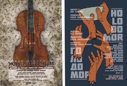 """This combination photo shows posters for """"Women's Auschwitz"""" and """"Holodomor""""."""