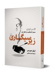 """A poster for the Persian translation of Errol Morris's book """"The Ashtray""""."""
