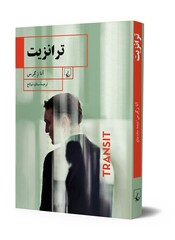 """A poster for the Persian translation of Anna Seghers's novel """"Transit""""."""