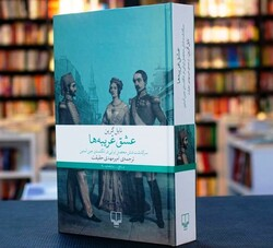 Nile Green's book about Iranian students in Jane Austen's London published in Persian
