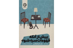 """Front cover of the Persian translation of Toshikazu Kawaguchi's novel """"Before the Coffee Gets Cold""""."""