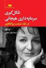"""Front cover of the Persian translation of Eva Illouz's """"Cold Intimacies: The Making of Emotional Capitalism""""."""