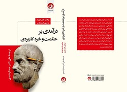 """Cover of the Persian translation of """"Practical Wisdom: The Right Way to Do the Right Thing"""" co-written by Barry Schwartz and Kenneth Sharpe."""