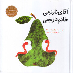 """Front cover of the Persian translation of Petr Horacek's """"Jonathan & Martha""""."""