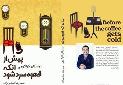 """Cover of the new Persian translation of Toshikazu Kawaguchi's novel """"Before the Coffee Gets Cold""""."""