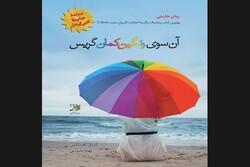 "Front cover of the Persian translation of Carmel Harrington's debut novel ""Beyond Grace's Rainbow""."