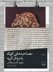 """A poster for the Persian translation of David Foster Wallace's short story collection """"Brief Interviews with Hideous Men""""."""