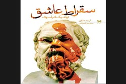 """Front cover of the Persian translation of Armand D'Angour's book """"Socrates in Love""""."""