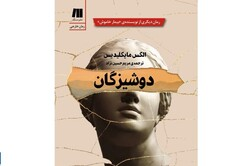 """Front cover of the Persian translation of Alex Michaelides's novel """"The Maidens""""."""
