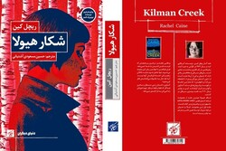 "Cover of the Persian translation of Rachel Caine's ""Killman Creek""."