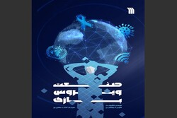 """Front cover of the Persian translation of """"Virus Mania: How the Medical Industry Continually Invents Epidemics""""."""