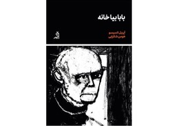 """Front cover of the Persian translation of April Enciso's book """"Come Home, Daddy: An Early-Onset Alzheimer's Memoir""""."""