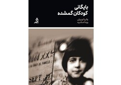 """Front cover of the Persian translation of Valeria Luiselli's novel """"Lost Children Archive""""."""