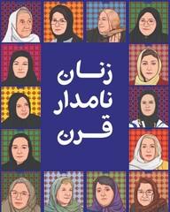 Tehran Municipality honors inspirational women of century