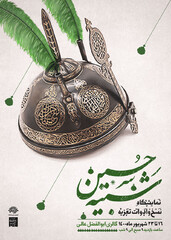 A poster for an exhibition of tazieh tools and scripts at Abolfazl Aali Gallery in Tehran.