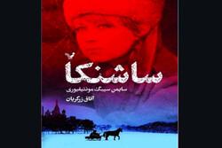 "Front cover of the Persian translation of British historian Simon Sebag Montefiore's novel ""Sashenka""."