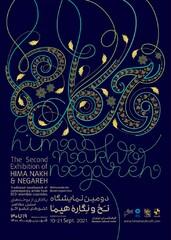 Hima Nakh and Negareh