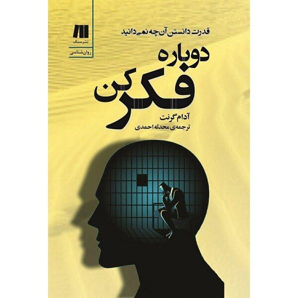 "Adam Grant's ""Think Again"" appears in Persian"