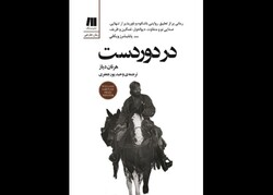 """Front cover of the Persian translation of Hernan Diaz's novel """"In the Distance""""."""