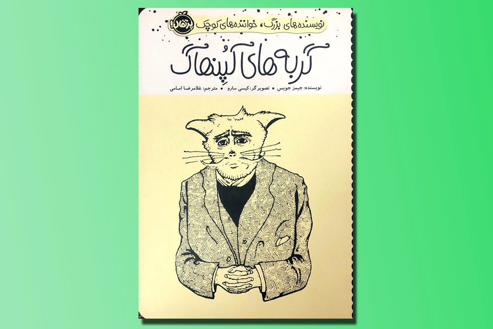 """""""The Cats of Copenhagen"""" housed at bookstores in Iran"""