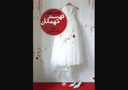 """Front cover of the Persian translation of Lucy Foley's novel """"The Guest List""""."""