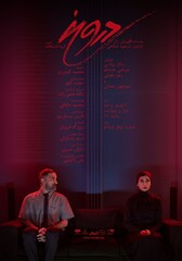 """A poster for French playwright Florian Zeller's play """"The Lie"""", which is on stage at the Neauphle-le-Chateau Theater in Tehran."""