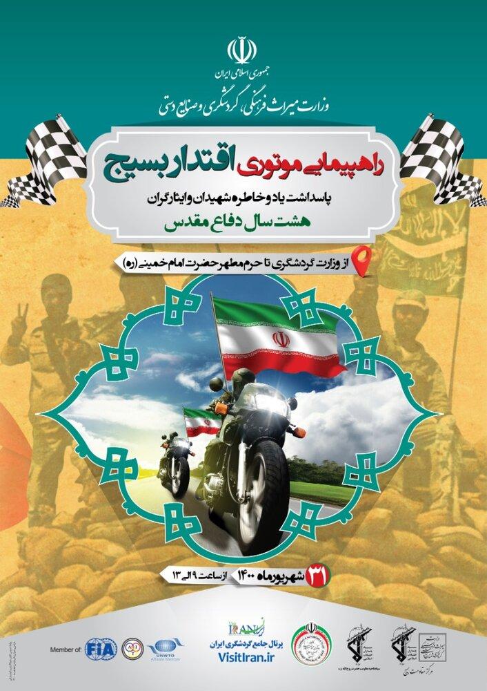 Motor rally to mark 41st anniversary of Sacred Defense