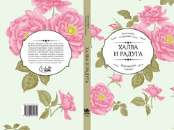 """Photo: Cover of """"Halva and Rainbow"""", a collection containing the Russian translation of stories from Persian poet Sadi's masterpiece Gulistan."""