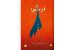 """Front cover of the Persian translation of the novel """"Dry"""" written by Neal Shusterman and Jarrod Shusterman."""