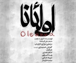 """A poster for David Mamet's play """"Oleanna"""", which is on stage at Tehran's Molavi Theater."""