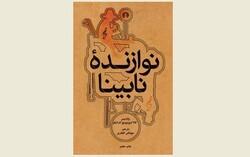 """Front cover of the Persian translation of Vladimir Korolenko's novel """"The Blind Musician""""."""