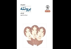"""Front Cover of the Persian translation of British writer Polly Teale's play """"Brontë""""."""