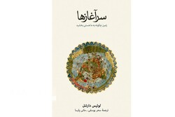 """Front cover of the Persian translation of Lewis Dartnell's book """"Origins: How the Earth Shaped Human History""""."""