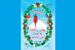 """Front cover of the Persian translation of Carmel Harrington's novel """"Every Time a Bell Rings""""."""