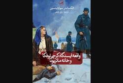 """Front cover of the Persian translation of Aleksandr Solzhenitsyn's novella """"An Incident at Krechetovka Station""""."""