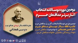 A poster for the 2nd edition of the Biennial Martyr Hossein Hamedani Awards.