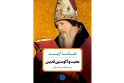 """Persian translation of Arendt's """"Love and Saint Augustine"""" by Farhang Rajaee published"""