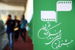 A poster for the Tehran International Short Film Festival.