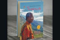 "Ndaba Mandela's ""Going to the Mountain"" at Persian bookstores"