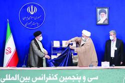Raisi Islamic Unity