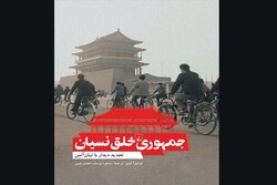 """""""The People's Republic of Amnesia"""" comes to Iranian bookstores"""