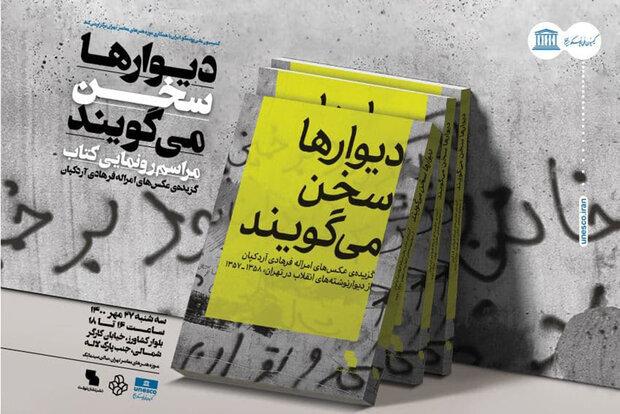 """Walls Talking"" on political currents behind Iranian revolution graffiti published"